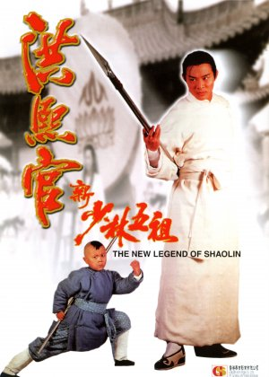 La leyenda del dragón rojo (The New Legend of Shaolin)